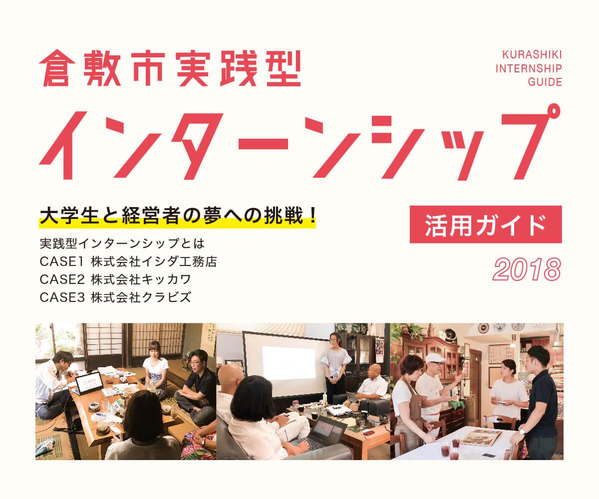 倉敷市実践型インターシップ活用ガイド2018